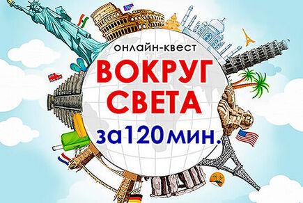 Картинка квест комнаты Вокруг света за 120 мин онлайн-квест в городе Запорожье