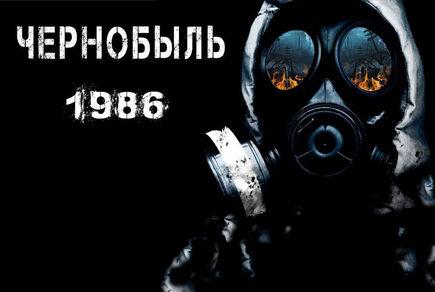 Картинка квест комнаты Чернобыль 1986  в городе Запорожье
