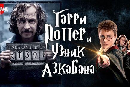 Картинка квест комнаты Гарри Поттер: Узник Азкабана в городе Запорожье